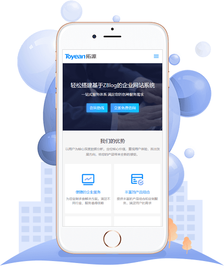 轻松搭建基于ZBlog的企业网站系统