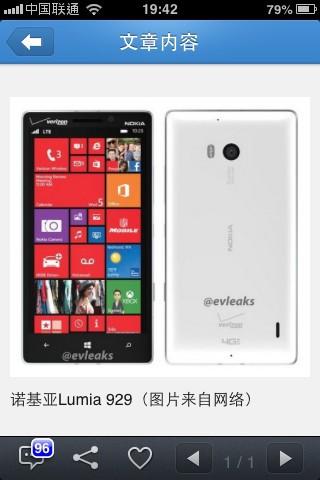 诺粉汗颜吧:骁龙800 1080P屏幕 诺基亚Lumia 929将售3700人民币