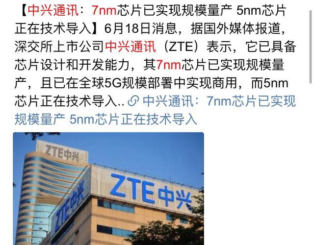 中兴宣布量产7nm芯片,这意味着什么?