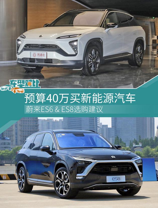 预算40万买新能源汽车? 蔚来ES6/ES8选购建议