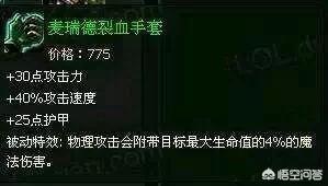 LOL被删除的装备<strong></p> <p>冥火之触</strong>,你还记得多少?
