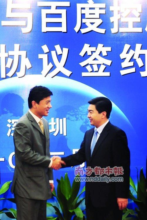 百度十年内全球化 国际总部正式落户深圳--阿里巴巴投1亿美元深圳建国际总
