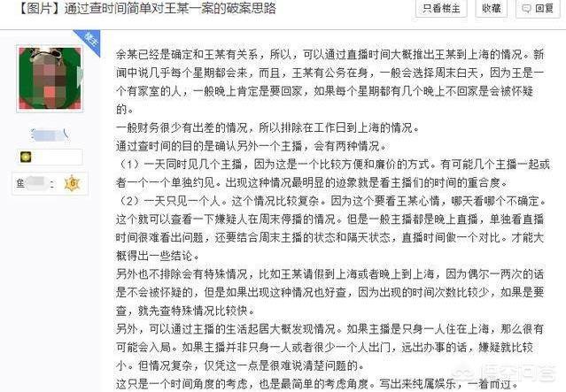 如何看待镇江会计挪用公款打赏LOL女主播冯提莫这件事?