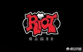 拳头公司(RIOT)为什么不开发英雄联盟之外的第二款游戏?
