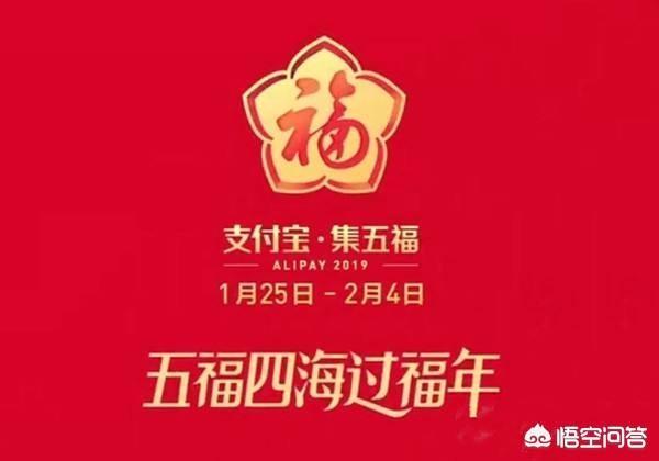 """春节活动比拼,支付宝的""""五福"""";头条的""""发财中国年"""";百度的""""春晚红包""""哪个好?"""