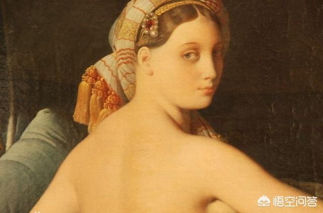 如何评价法国油画艺术大师安格尔的油画《大宫女》的画风?