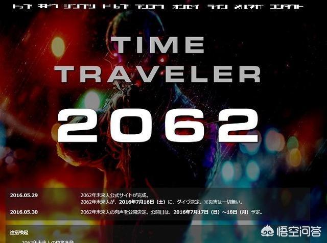"""""""未来人""""2062,所预言的地球灾难会真的出现吗?"""