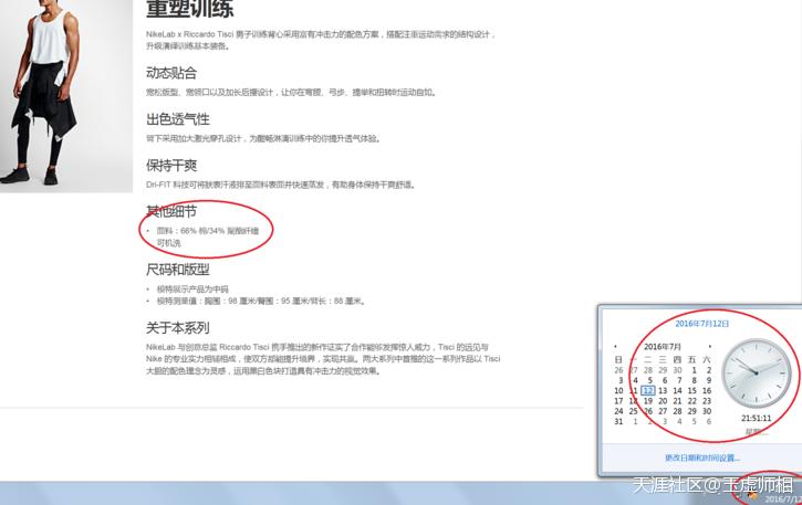 真实耐克中文官网购物经历——直播NIKE的欺诈、卑鄙、无耻。