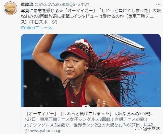 """大坂直美爆冷出局后被骂上热搜,网民为何称她为""""日本国辱""""?"""