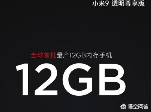 小米9透明版发布了8+256版,摄像跟标准版一样,买12g尊享版还是买8g透明版呢?