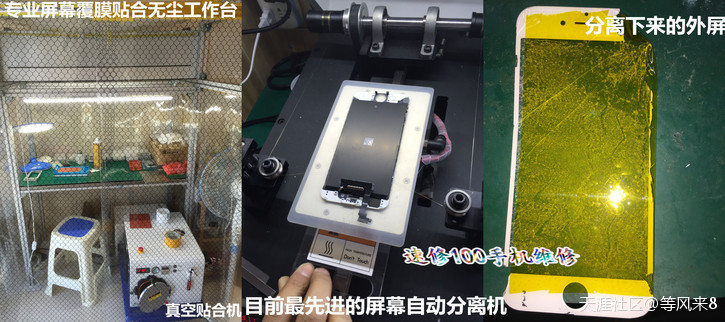 iPhone6屏幕摔碎了一点不影响使用换个屏幕多少钱