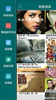 中国最大的两个美剧站一个是爱美剧另一个是什么呢?