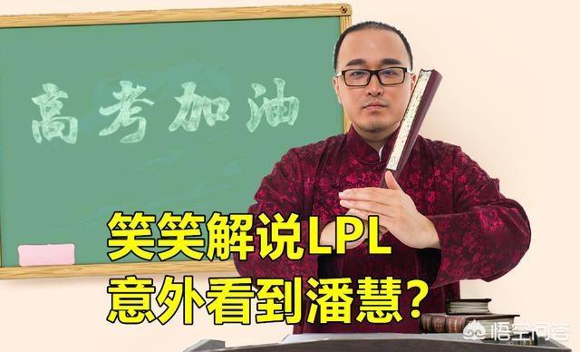 德云色解说LPL,意外看到1张潘慧照片,孙亚龙扎心回应:很恶心,你怎么看?