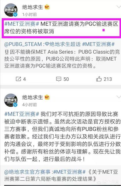 中国队集体退赛吓坏PUBG官方,蓝洞:MET全球赛名额取消,亚洲赛变娱乐赛,你有何看法?
