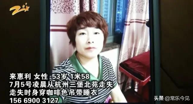 23日,警方将公布来女士失踪案最新进展。真相到底是什么?