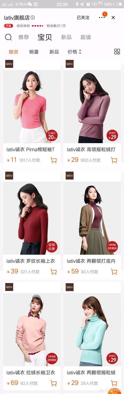 哪里能买到超级廉价但是有大牌质感的衣服,求推荐?